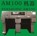 Panasonic AM100