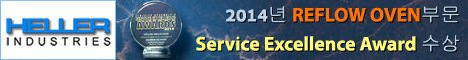Heller  2014년 REFLOW OVEN부문 Service Excellence Award 수상