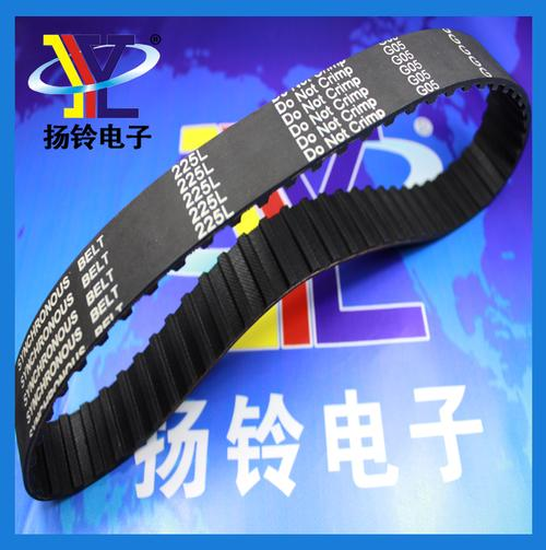 Yangling 225L 25mm motor belt