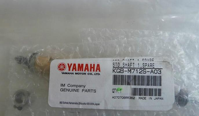 Yamaha KGB-M712S-A0X STD.SHAFT1,SPARE