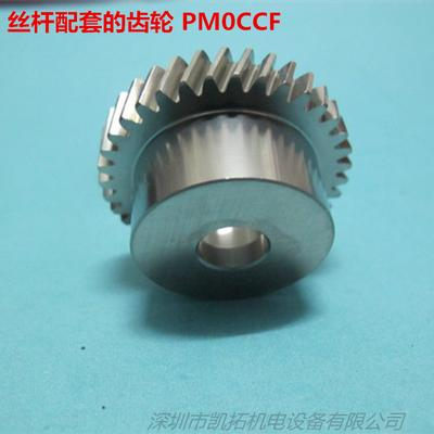 Fuji HELICAL GEAR NXT Orginal new.