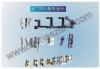 Juki Automatic insertion spare part