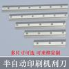 SMT semi-auto printer squeegee